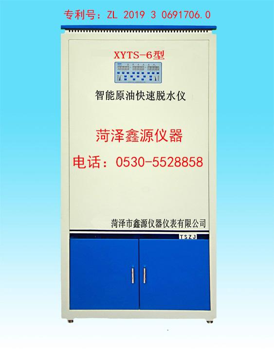 北京/天津/河北/山东/河南/安徽  XYTS-6型智能原油快速脱水仪