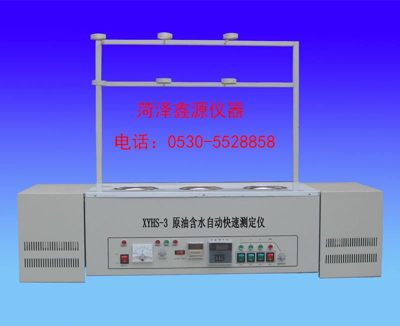北京/天津/河北/山东/河南/安徽   XYHS-3原油含水快速测定仪
