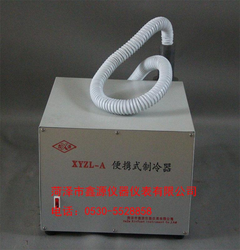 XYZL-A型便携式制冷器