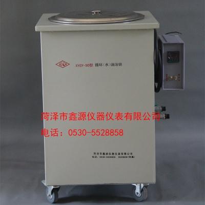 黑龙江/吉林/辽宁/陕西/甘肃  XYGY-50型循环水油浴锅