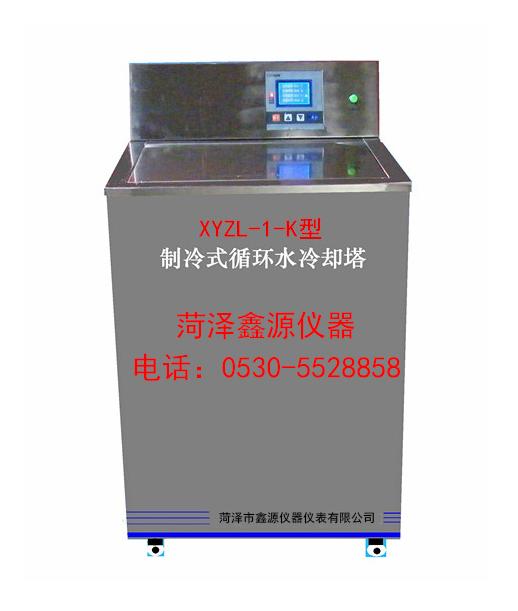 北京/天津/河北/山东/河南/安徽   XYZL-1-K型制冷式循环水冷却塔